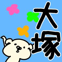 【大塚/おおつか】専用/名字/名前スタンプ