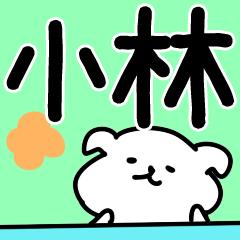 【小林/こばやし】専用/名字/名前スタンプ