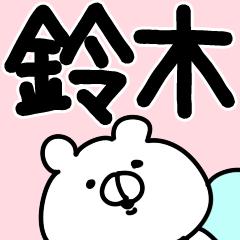 【鈴木/すずき】専用/名字/名前スタンプ