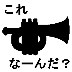 いじわるシルエットクイズ5