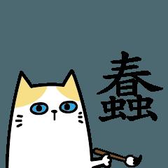 Egg cat man 2.0