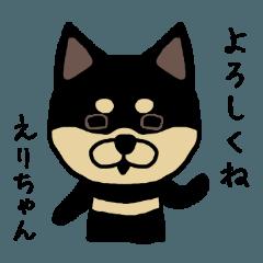 えりちゃん専用スタンプ(いぬ)