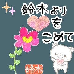 ぷぅあの鈴木さんにかわってメッセージ