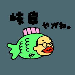 [LINEスタンプ] 岐阜の魚おじさんの画像(メイン)