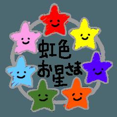 虹色お星さま