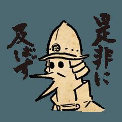 是非に及ばないスタンプ(戦国鳥獣戯画)