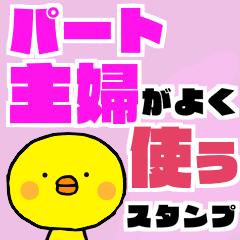 """ピヨ助の""""お役に立ち隊""""3 【パート主婦編】"""