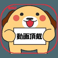 [LINEスタンプ] らぶ干支【戌】