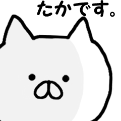 [LINEスタンプ] ◆◇ たか ◇◆ 専用の名前スタンプ (1)