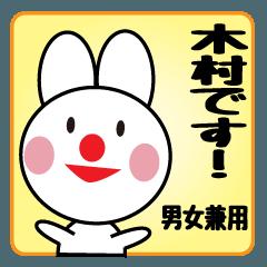 ☆彡 木村さん用スタンプです ☆彡