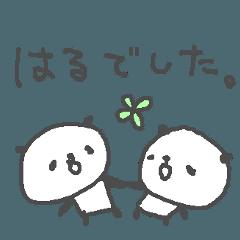 <はるちゃん> に贈るパンダスタンプ