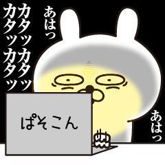 ニヤつくうさぎ4