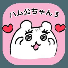 ハム公ちゃん3