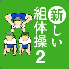 新しい組体操【2組:鬼畜篇】