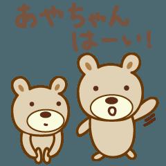 あやちゃんクマ bear for Aya