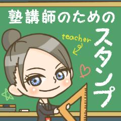 塾講師のためのスタンプ