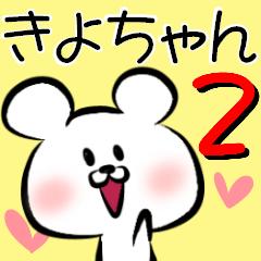 クマのきよちゃん2