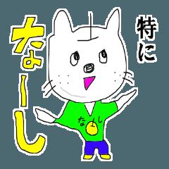 ネコナシさん