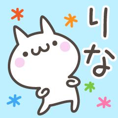 ☆★りな★☆お名前ベーシックパック