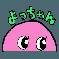 ピンクのよっちゃん