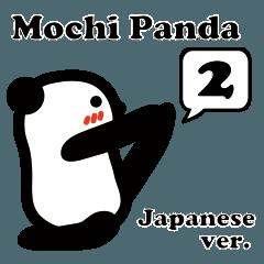 もちパンダのヨガポーズ帖2(日本語ver.)
