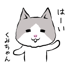 くみちゃん専用スタンプ(ねこ)