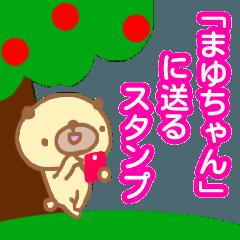 「まゆちゃん」へ送る名前スタンプ