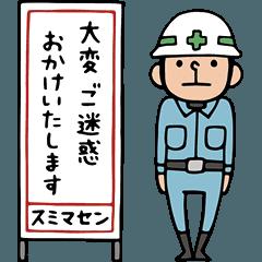 【動く】建設業スタンプ