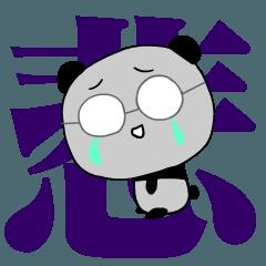 動く★漢字とメガネと・・・パンダさん