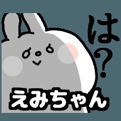 「えみちゃん」デース♥♥