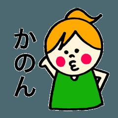 [LINEスタンプ] 「かのん」のスタンプ (1)