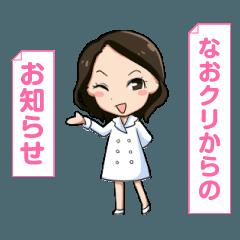 なおみ皮フ科クリニック