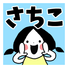 [さちこ]名前スタンプ