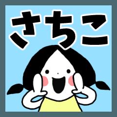 [LINEスタンプ] [さちこ]名前スタンプ (1)