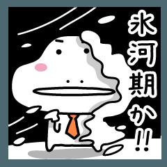 働け!!崖っぷちザウルス(2)