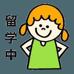 「留学生」のスタンプ!
