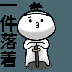 シンプルな武士語くん
