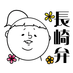 長崎弁の人々6