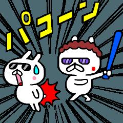 動く!大阪のおばちゃんウサギ2