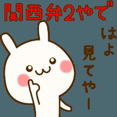 うちのウサギ 『関西弁編2』