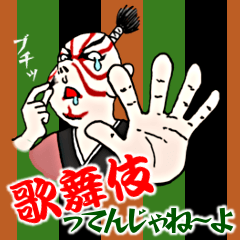 歌舞伎ってんじゃね~よ