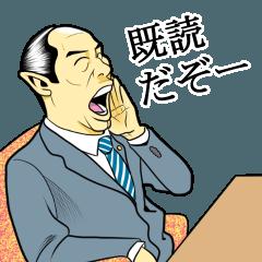 日本拝金党 野次編