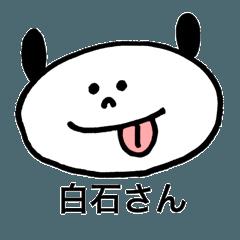 「白石」のすたんぷ