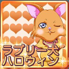 ラブリーハロウィン〜Cute dog Animals〜