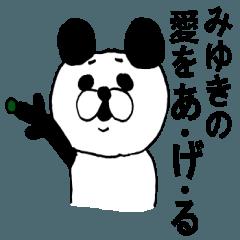 全国のみゆきちゃん全員集合!