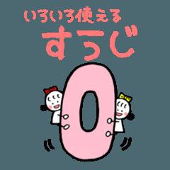 RIBONちゃん3★いろいろ使える数字