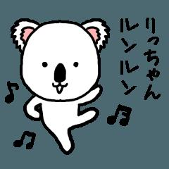 りっちゃん専用スタンプ(コアラ)