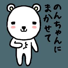 のんちゃん専用スタンプ(くま)