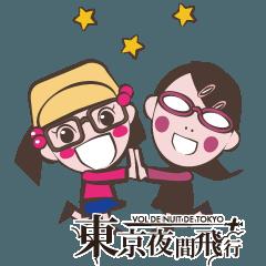 東京夜間飛行:原まさみ・琴子・たまび他