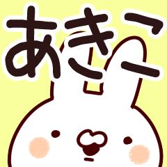 【あきこちゃん】専用なまえ/名前スタンプ